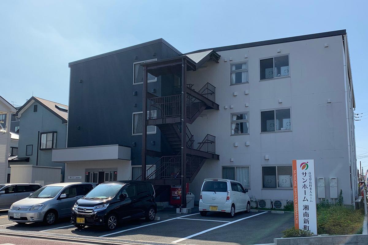 サンホーム湘南新町