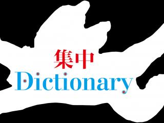 集中ディクショナリー(AI機能付き医学辞書)が本日から発売